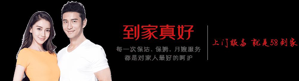 上海到家月嫂