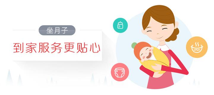 58月嫂官网