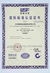 北京58到家月嫂证书
